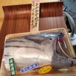 愛媛県愛南深浦産のブランドカツオ